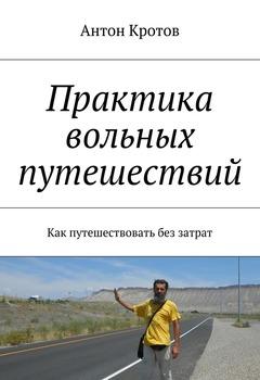 Кротов А. - Практика вольных путешественников
