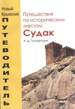 Тимиргазин А. Д. - Судак, путешествия по историческим местам