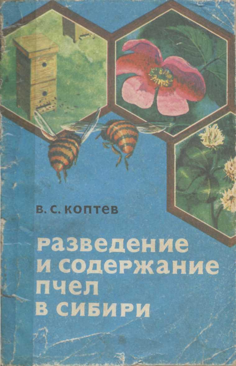 Коптев В. С. - Разведение и содержание пчел в Сибири