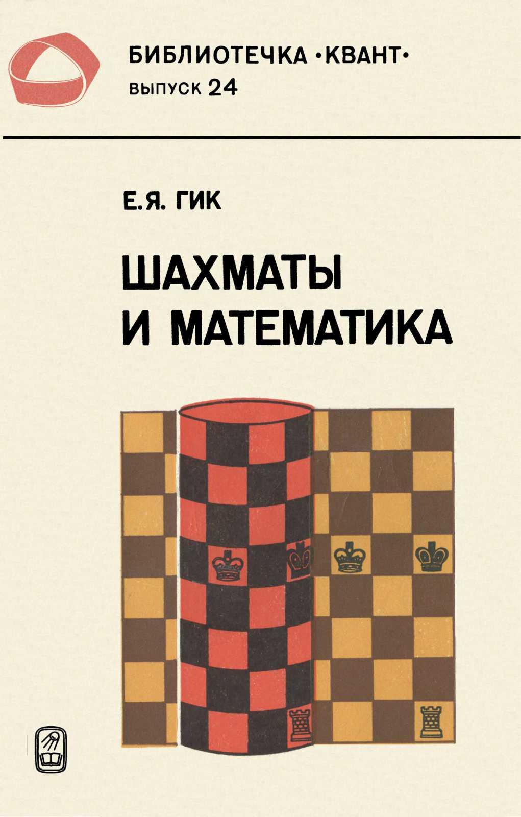 Гик Е. Я. - Шахматы и математика